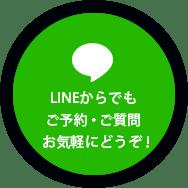 LINE@でご相談受付中!